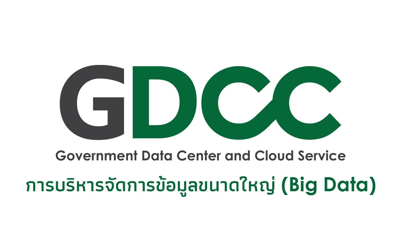 การบริหารจัดการข้อมูลขนาดใหญ่ (Big Data)